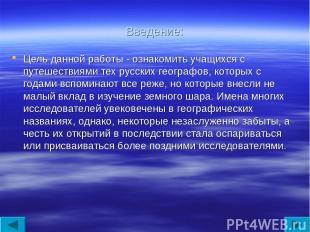 Введение: Цель данной работы - ознакомить учащихся с путешествиями тех русских г