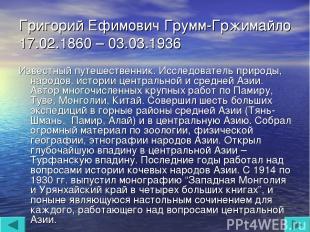 Григорий Ефимович Грумм-Гржимайло 17.02.1860 – 03.03.1936 Известный путешественн