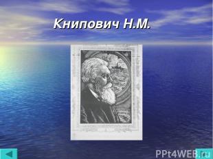 Книпович Н.М.