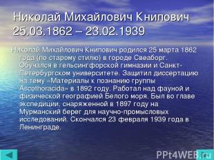 Николай Михайлович Книпович 25.03.1862 – 23.02.1939 Николай Михайлович Книпович