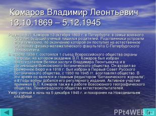 Комаров Владимир Леонтьевич 13.10.1869 – 5.12.1945 Родился В.Л. Комаров 13 октяб