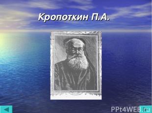 Кропоткин П.А.