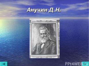 Анучин Д.Н.