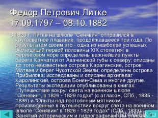 "Федор Петрович Литке 17.09.1797 – 08.10.1882 В 1826 г. Литке на шлюпе ""Сенявин"""