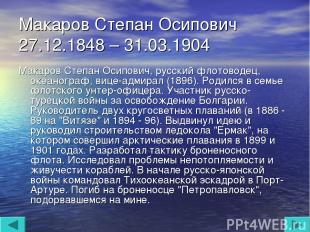 Макаров Степан Осипович 27.12.1848 – 31.03.1904 Макаров Степан Осипович, русский