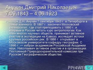 Анучин Дмитрий Николаевич 7.09.1843 – 4.06.1923 Родился Д.Н. Анучин 7 сентября 1