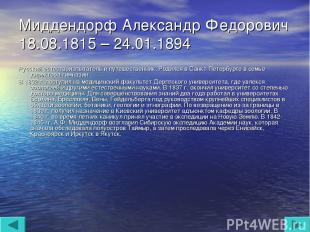 Миддендорф Александр Федорович 18.08.1815 – 24.01.1894 Русский естествоиспытател