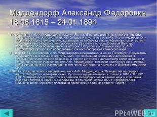 Миддендорф Александр Федорович 18.08.1815 – 24.01.1894 В апреле 1844 г. А.Ф. Мид