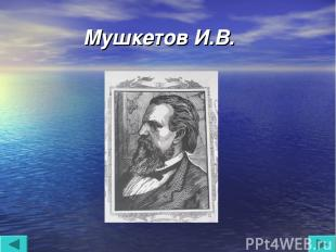 Мушкетов И.В.