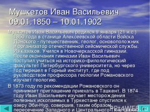 Мушкетов Иван Васильевич 09.01.1850 – 10.01.1902 Мушкетов Иван Васильевич родилс