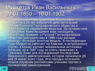Мушкетов Иван Васильевич 09.01.1850 – 10.01.1902 За исследования Тянь-Шаня Иван