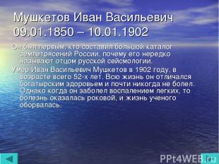 Мушкетов Иван Васильевич 09.01.1850 – 10.01.1902 Он был первым, кто составил бол