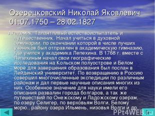 Озерецковский Николай Яковлевич 01.07.1750 – 28.02.1827 Академик. Талантливый ес