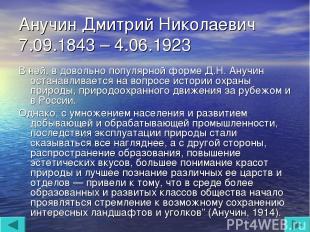 Анучин Дмитрий Николаевич 7.09.1843 – 4.06.1923 В ней, в довольно популярной фор