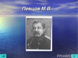 Певцов М.В.