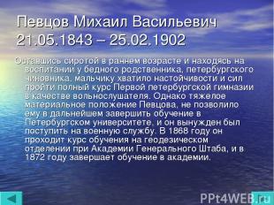 Певцов Михаил Васильевич 21.05.1843 – 25.02.1902 Оставшись сиротой в раннем возр