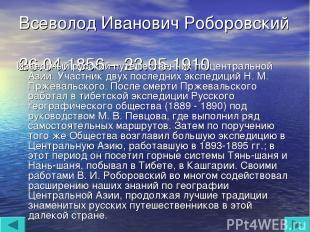 Всеволод Иванович Роборовский 26.04.1856 – 23.05.1910 Известный русский путешест