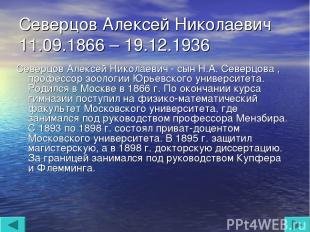 Северцов Алексей Николаевич 11.09.1866 – 19.12.1936 Северцов Алексей Николаевич