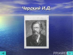 Черский И.Д.