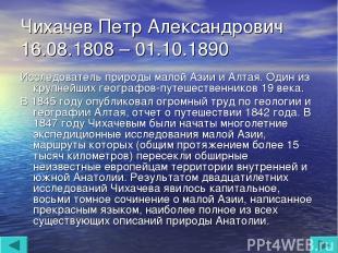 Чихачев Петр Александрович 16.08.1808 – 01.10.1890 Исследователь природы малой А