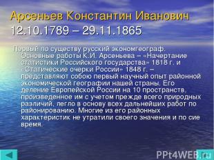 Арсеньев Константин Иванович 12.10.1789 – 29.11.1865 Первый по существу русский