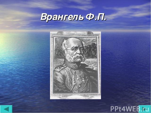 Врангель Ф.П.