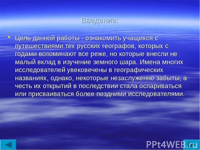 Введение: Цель данной работы - ознакомить учащихся с путешествиями тех русских географов, которых с годами вспоминают все реже, но которые внесли не малый вклад в изучение земного шара. Имена многих исследователей увековечены в географических назван…