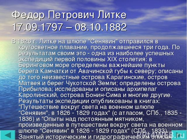 Федор Петрович Литке 17.09.1797 – 08.10.1882 В 1826 г. Литке на шлюпе
