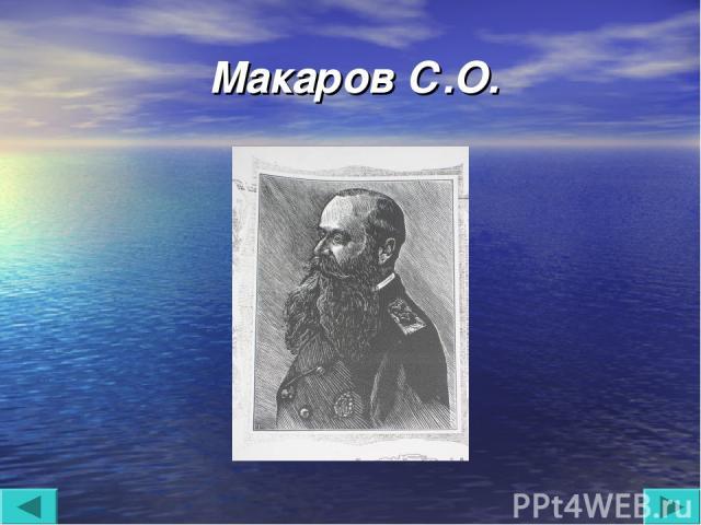 Макаров С.О.