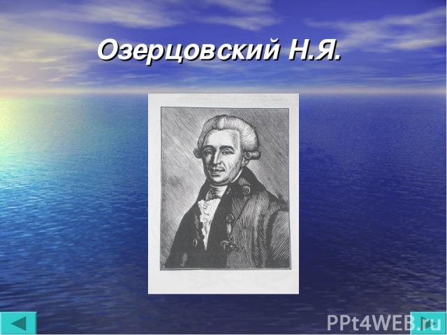 Озерцовский Н.Я.