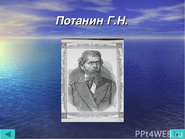 Потанин Г.Н.