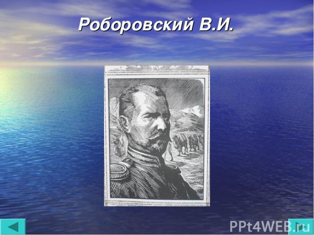Роборовский В.И.