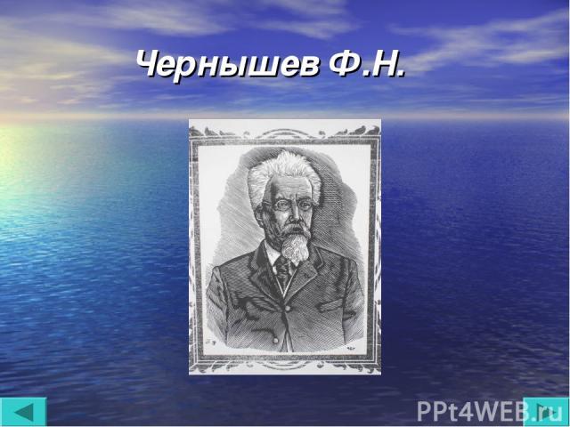 Чернышев Ф.Н.