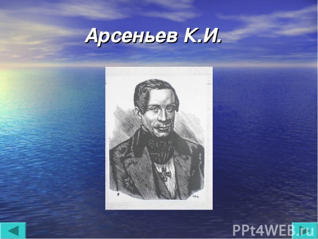 Арсеньев К.И.
