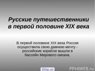 Русские путешественники в первой половине XIX века В первой половине XIX века Ро