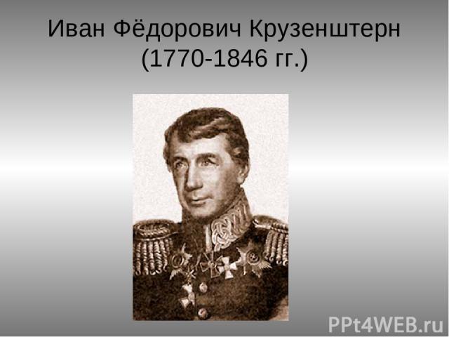 Иван Фёдорович Крузенштерн (1770-1846 гг.)
