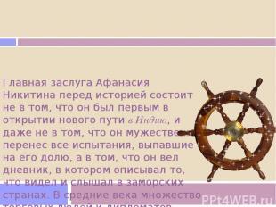 Главная заслуга Афанасия Никитина перед историей состоит не в том, что он был пе