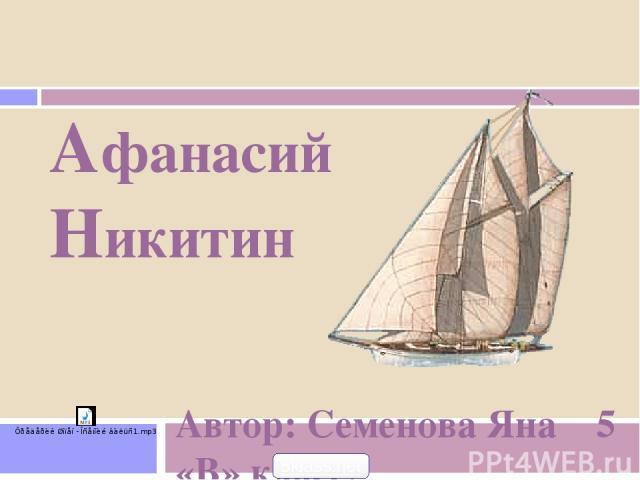Афанасий Никитин Автор: Семенова Яна 5 «В» класс. 5klass.net