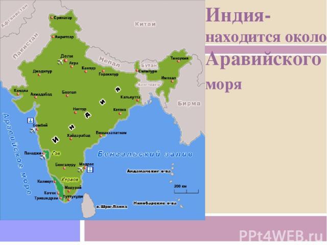 Индия- находится около Аравийского моря
