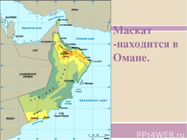 Маскат -находится в Омане.