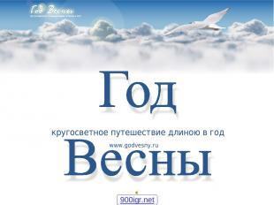 кругосветное путешествие длиною в год www.godvesny.ru 900igr.net