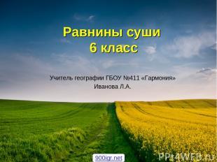 Равнины суши 6 класс Учитель географии ГБОУ №411 «Гармония» Иванова Л.А. 900igr.