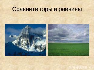 Сравните горы и равнины