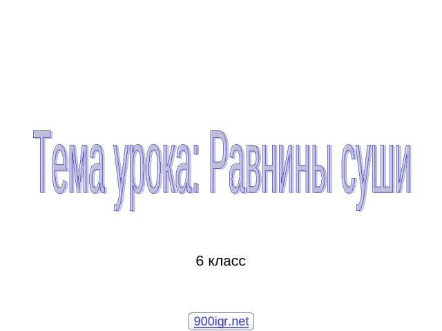 6 класс 900igr.net