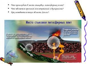 Что происходит в месте стыковки литосферных плит? Что является причиной землетря
