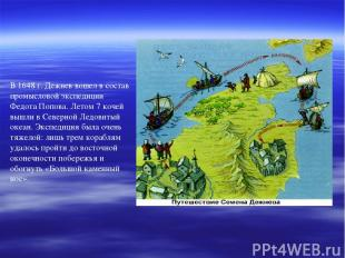 В 1648 г. Дежнев вошел в состав промысловой экспедиции Федота Попова. Летом 7 ко