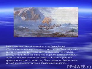 Вот как описывает этот «Каменный нос» сам Семен Дежнев: «Тот нос вышел в море го