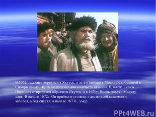 В 1662г. Дежнев вернулся в Якутск, а затем выехал в Москву с собранной в Сибири