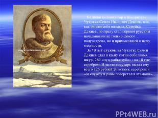 Великий колонизатор и покоритель Чукотки Семен Иванович Дежнев, или, как он сам