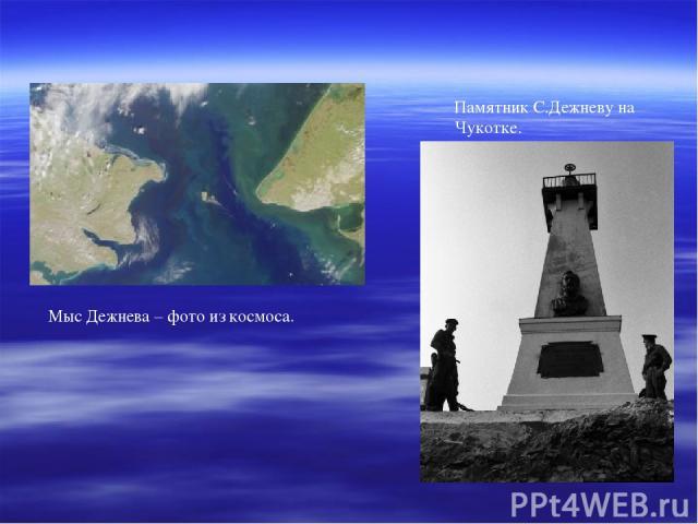 Памятник С.Дежневу на Чукотке. Мыс Дежнева – фото из космоса.